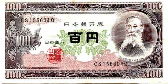 100 yens japonais a 50
